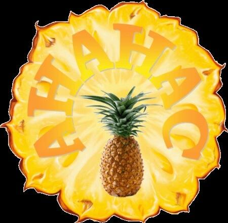 Корисні властивості ананаса використовуються в косметології.