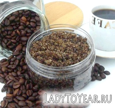 І звичайно ж, підбадьорливий кавовий скраб - незрівнянний засіб!
