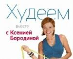 Огіркова дієта Ксенії Бородіної