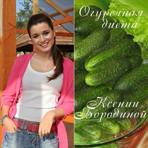 А допомогла в Авторитети провідною огіркова дієта Ксенії Бородіної -