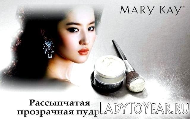 Презентація пудри Мері Кей фото