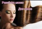 Реп'яхову олію для волосся застосування, відгуки