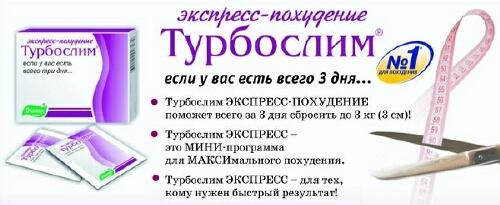 Відгуки про! Застосування препаратів Турбослім для експрес схуднення.